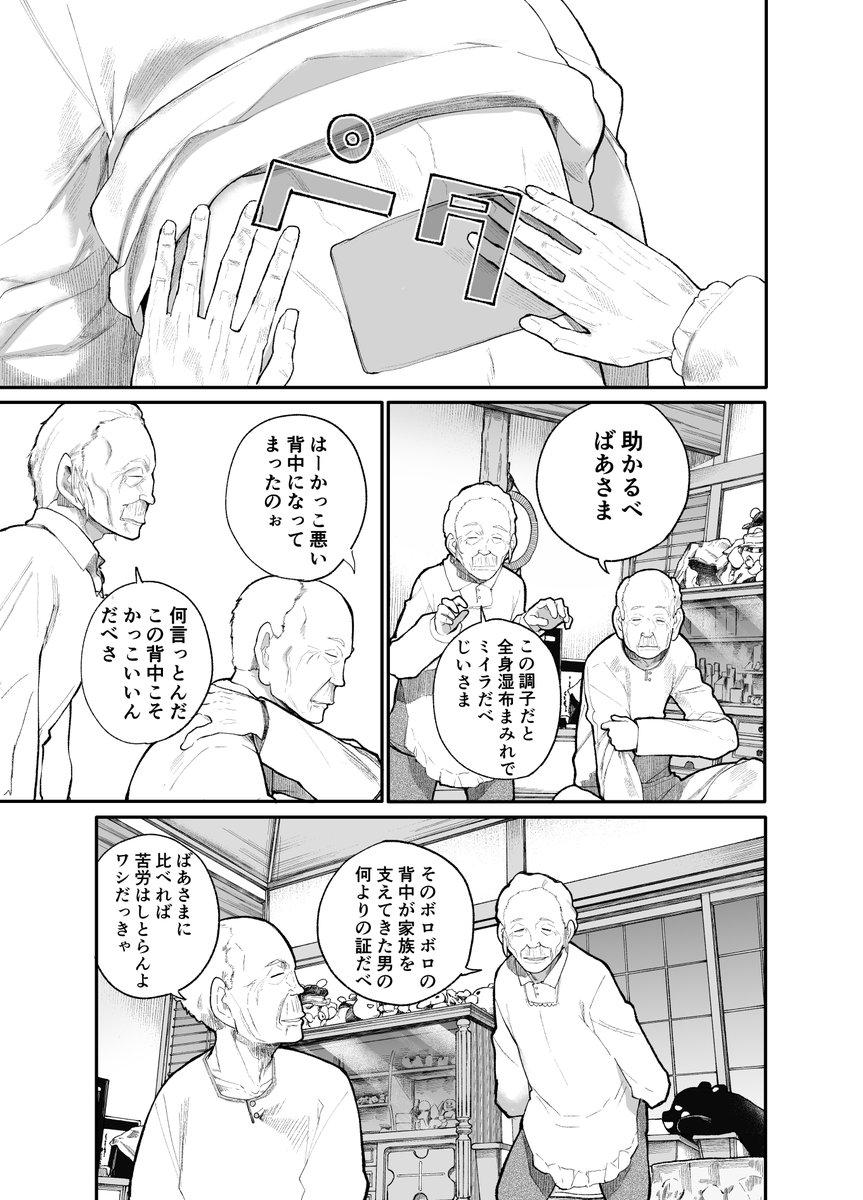 じいさんばあさん若返る【16】
