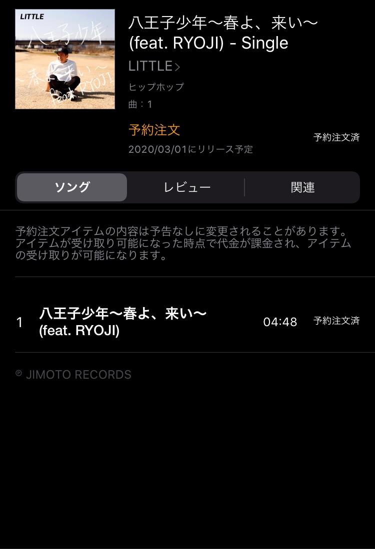 おめでとうございます!RT @akalittle_: iTunesプレオーダー始まってます!予約してくれた人のスクショにリツイート&ありがとう的なこと言います(出来るだけ)😃 #八王子少年LITTLE / 八王子少年~春よ、来い~feat.RYOJI