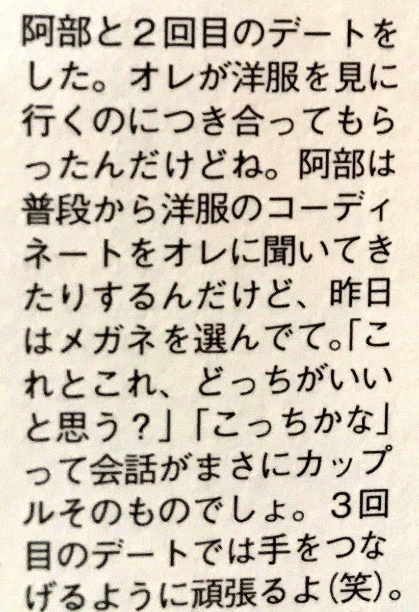 め め あべ 小説