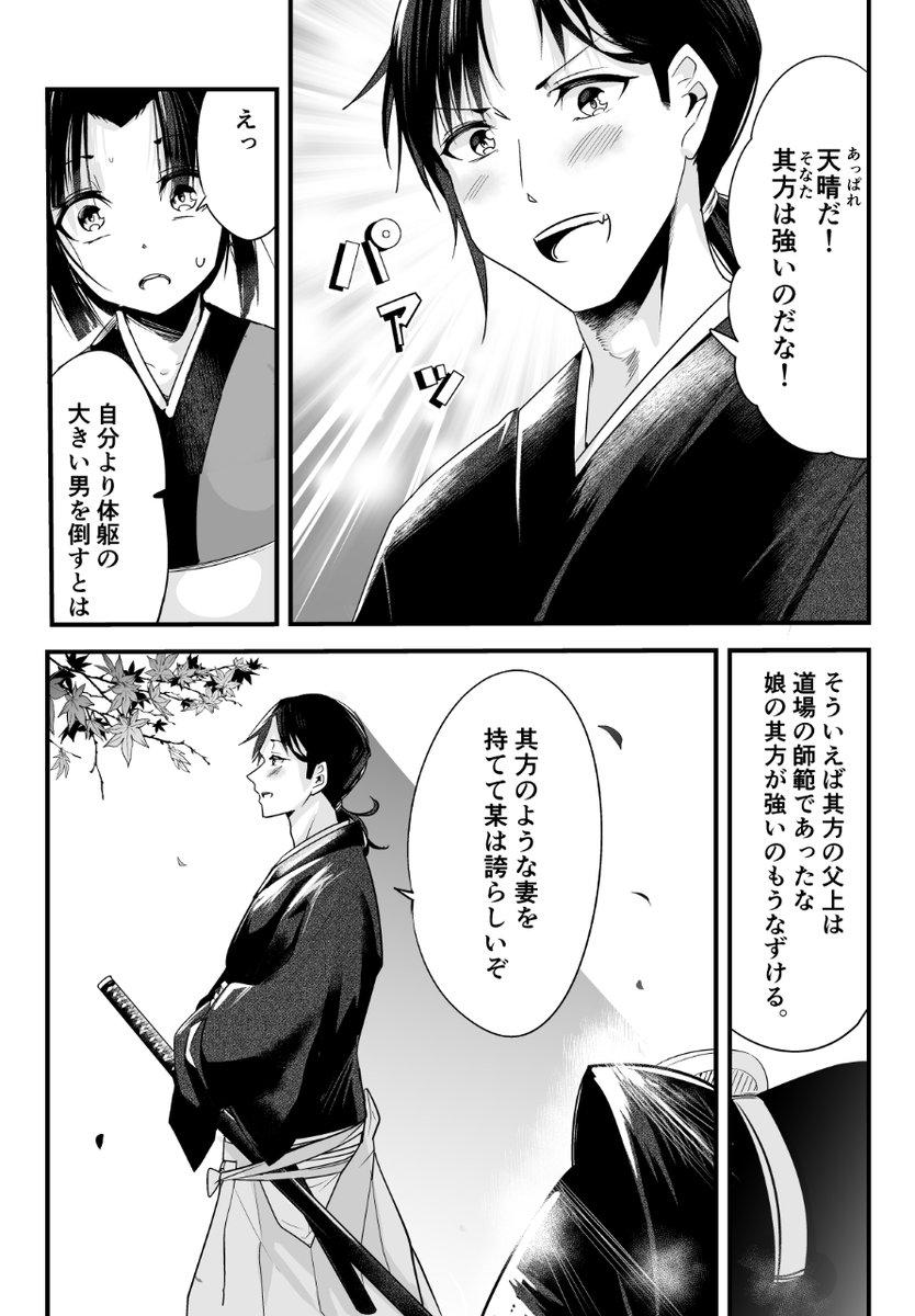 【創作】嫁いできた嫁が愛想笑いばかりしてる 5 (2/2)