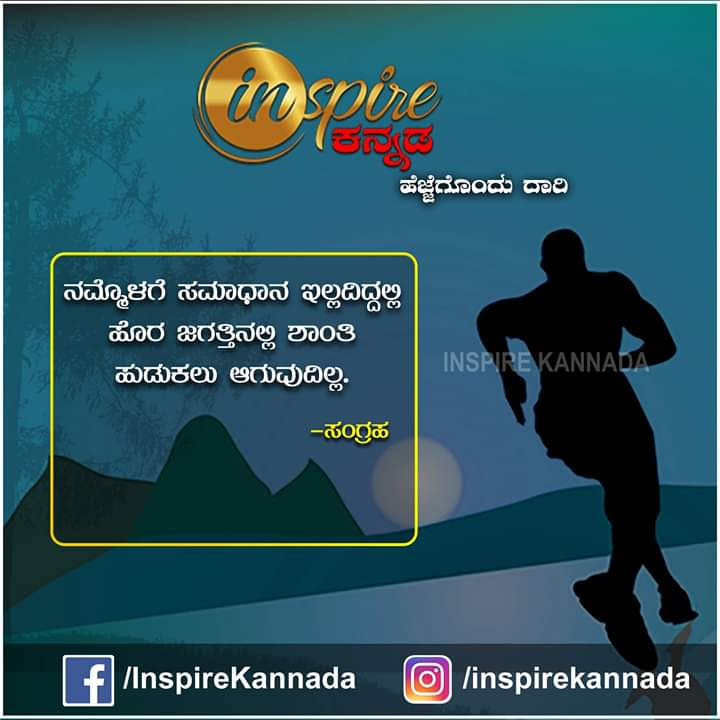 Inspire Kannada - Daily Quotes..!  #InspireKannada #HejjegonduDaari #QuoteOfTheDay #KannadaQuotes #SaturdayMorning #SaturdayMotivation #SaturdayVibes
