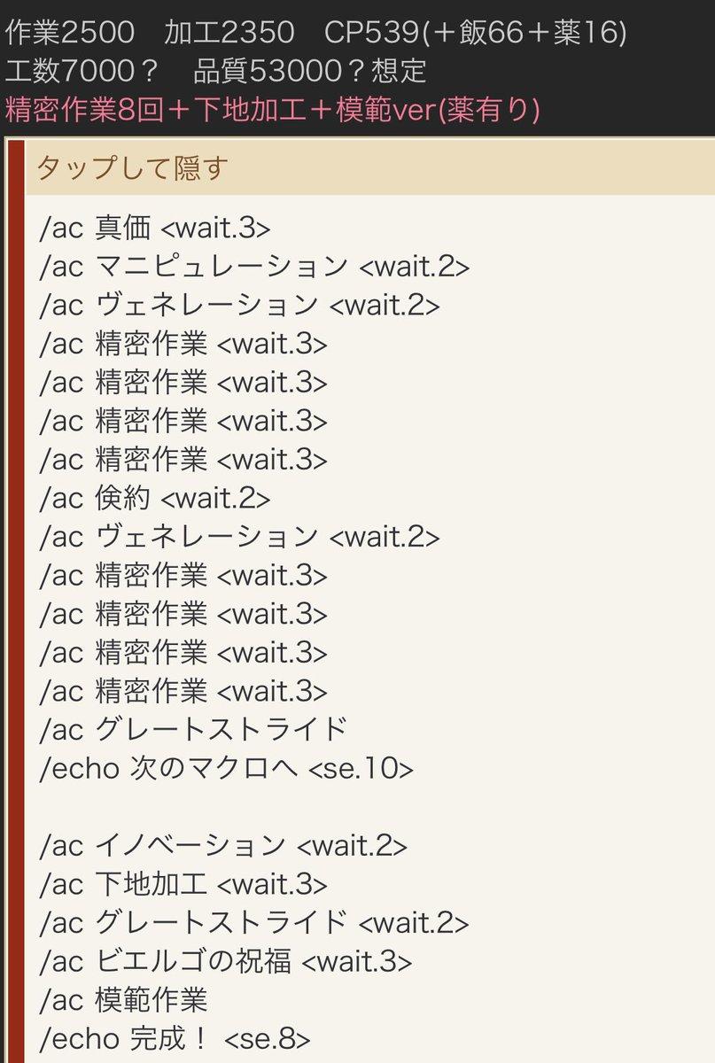 マクロ 5.1 クラフター