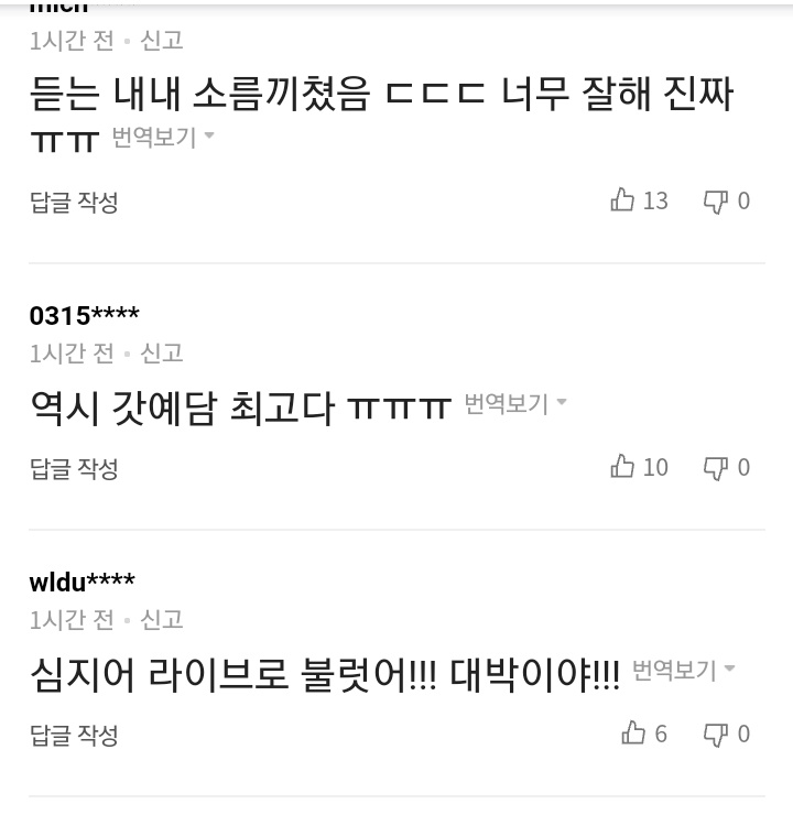 """i was freaking out the whole time its so good really ㅠㅠ""  ""as expected yedam is the best ㅠㅠㅠ""  ""he even sang it live!!! Daebak!!!""  ""As expected GODYEDAM!!!!!""  ""really freaking good""   #YEDAM_SOLO_COVER <br>http://pic.twitter.com/NUkSYIEJ4M"