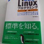 Image for the Tweet beginning: よ〜し、標準を知るぞ〜! #ふつうのLinuxプログラミング