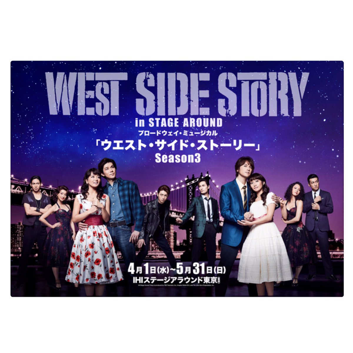 test ツイッターメディア - WEST SIDE STORY season3 メインビジュアル解禁されました︎︎☺︎  ひぇ〜〜〜〜。頑張ります。   #WSS https://t.co/Dr2ud5Ownx