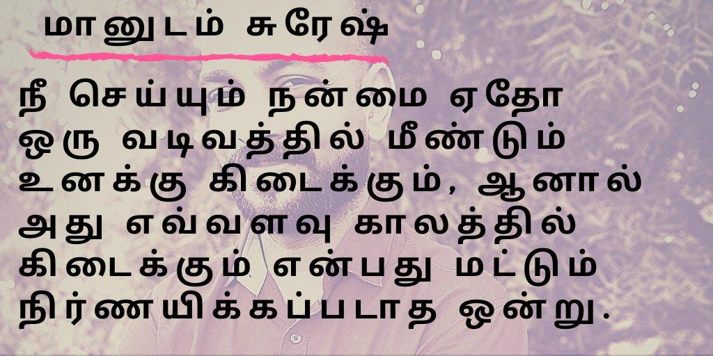 Share if you agree #TamilMotivationalQuotes #TamilWhatsappStatus #tamiltrendquotes #tamilstatus #tamilquotes #tamillifequotes #tamilmotivational #tamilstory #tamilinspire #tamilinspiration #maanudamsureshpic.twitter.com/mBRQRufKCC