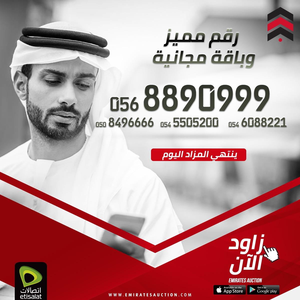 لا تفوت الفرصة الأخيرة للحصول على رقمك المميز من إتصالات قبل انتهاء المزاد اليوم في الساعة 8:10 مساءً! بادر بزيارة موقعنا أو حمل التطبيق لبدء المزايدة. الرابط في صفحتنا  #EmiratesAuction #UAE #Cars #Luxury#ReadySetAuction #Etisalat#vipnumbers #etisalat_numberspic.twitter.com/AklXErNmXH