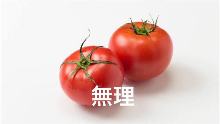 トマト嫌いを代表して許容範囲を言います