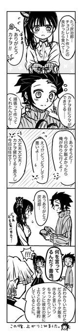 の 漫画 刃 カナ 鬼 滅 炭