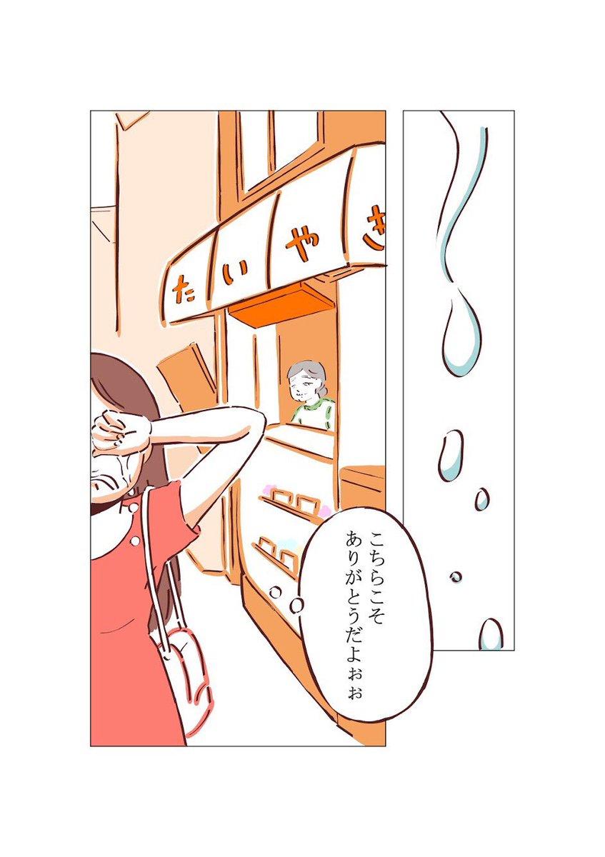 妊娠中救われた話 3/3