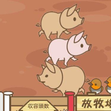 【ようとん場MIX】本格豚育成ゲーム 豚を育てて出荷しよう #ようとん場MIX #yotonmix土曜勤務が終わり、整骨院の時間を確認すると昼まででなくて17時まで(^-^)行ってきましたよ~。やっぱメンテナンスは大事ですね💕😃🦵