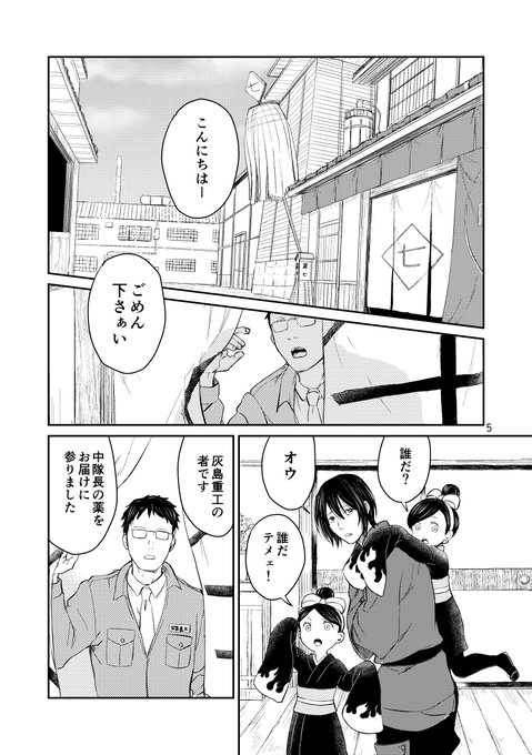 炎炎 ノ 消防 隊 セックス 漫画