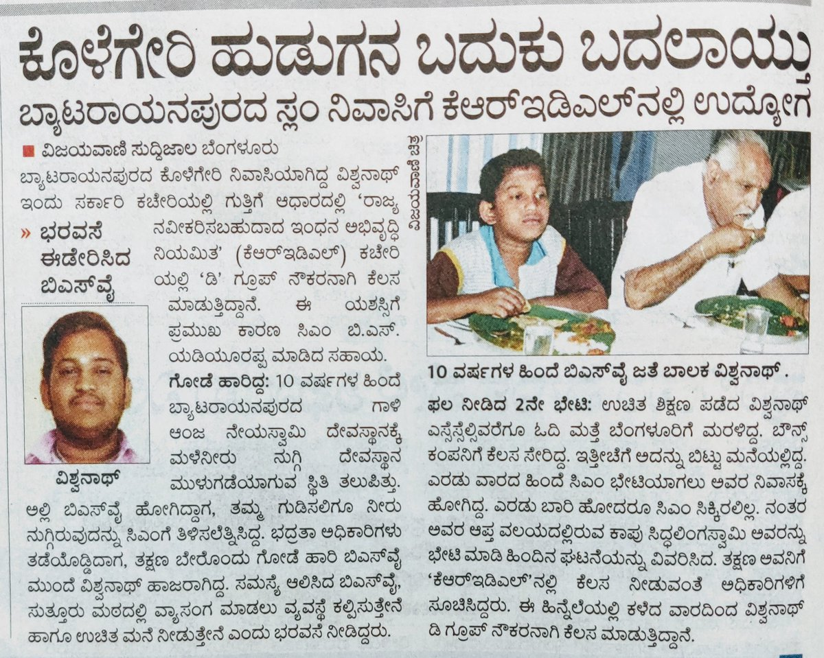 10 years ago when @BSYBJP was inspecting floods, a boy tried to tell him about his house getting flooded. Security didn't allow. But he jumped a wall & conveyed to BSY.   BSY was impressed. Helped the boy with education. Today that Vishwanath got a government job. Grateful to CM!