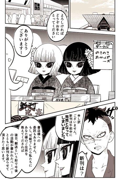 刃 イラスト つの 漫画 きめ