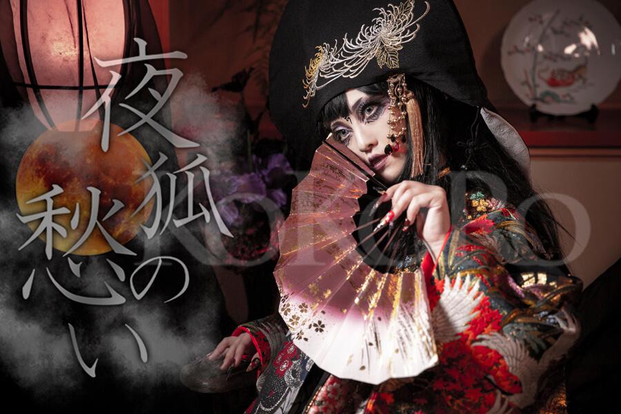 舞妓体験 花魁体験スタジオ 心 -花雫-のブログを更新しましたヾ(´︶`*)ノ♬キャンペーンプランの夜狐の愁いをご体験下さったお客様のご紹介です(੭ु ›ω‹ )੭ु⁾⁾♡❀.   #狐の嫁入り #夜狐の愁い #京都 #変身写真