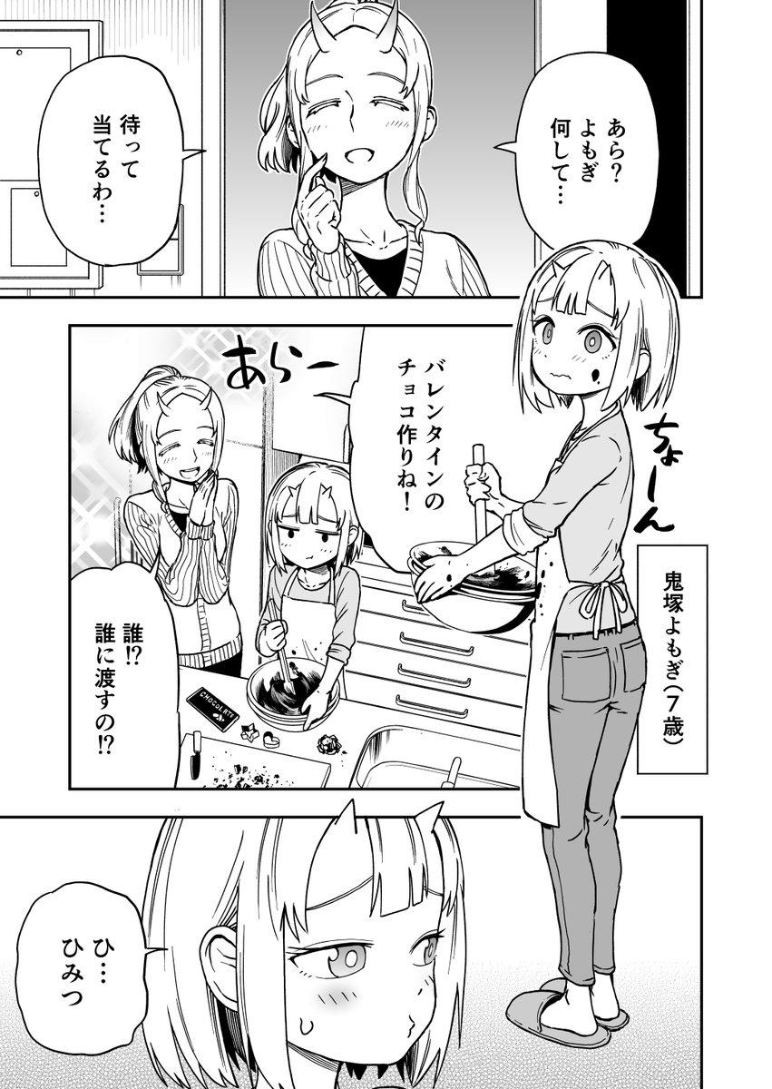 鬼塚ちゃんと触田くん18