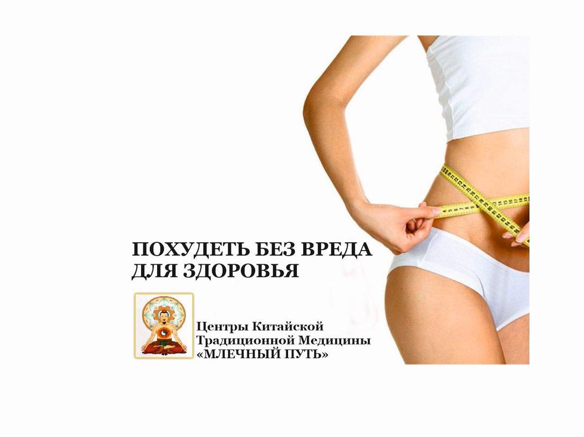 Иглоукалывание для похудения екатеринбург форум