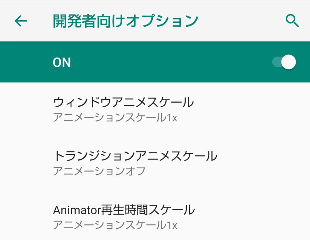 ゆうちょ通帳アプリ 開発者向けオプション