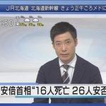 北海道で震度7の地震が発生した結果?26人の安倍首相安否不明!