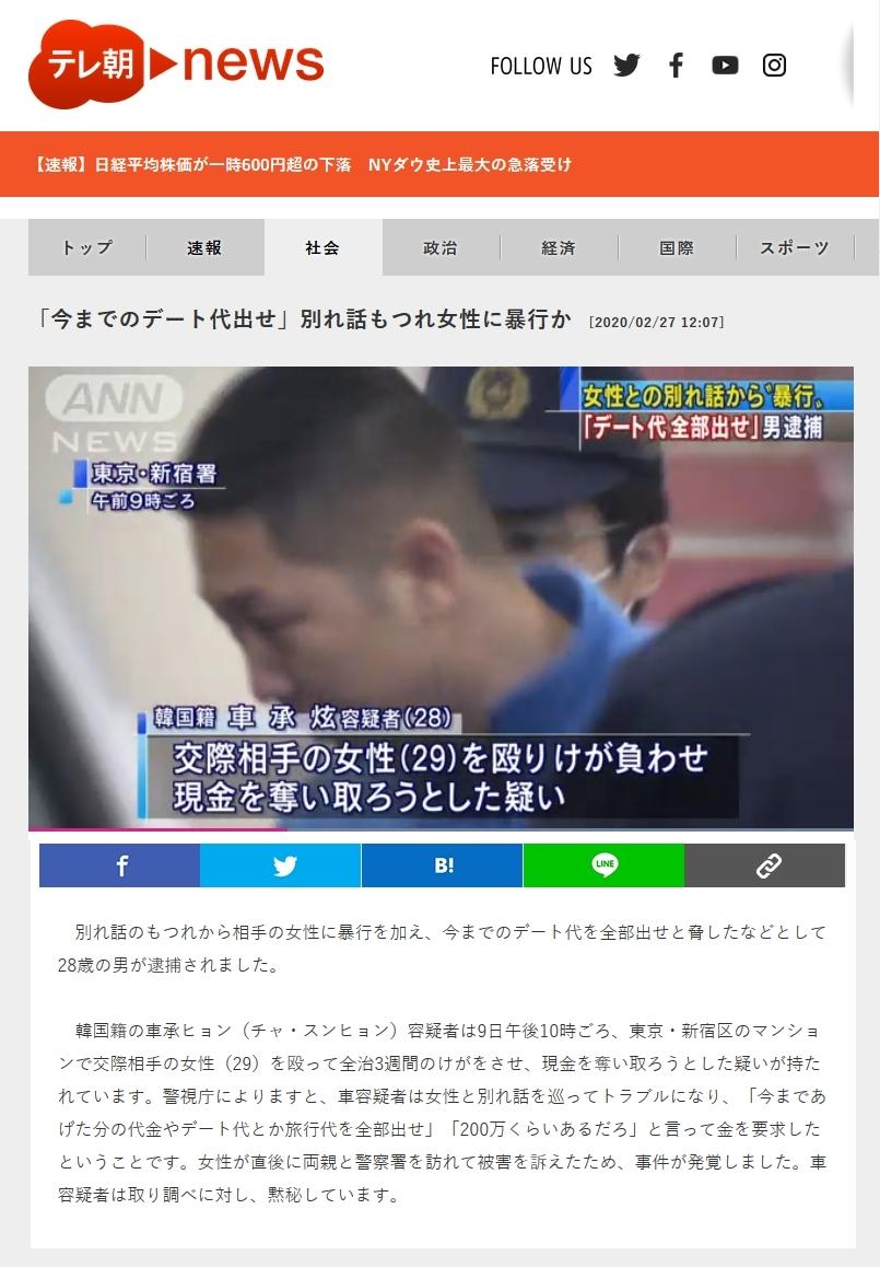 2020/2/27▼「今までのデート代出せ」別れ話のもつれで⼥性に暴⾏。全治3週間のけがをさせ、現⾦を奪い取る。#韓国 籍の⾞ 承ヒョン(チャ・スンヒョン)(28)男を傷害容疑ほかで逮捕。→極悪犯罪朝鮮人を許さない! https://t.co/N2ZGaZ5SBJ