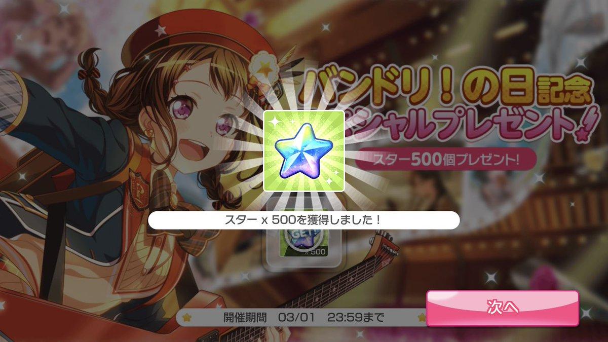 おはルン!今日はバンドリの日&薫さんの誕生日ですな!おめでとうpic.twitter.com/NtVM7Qei1k