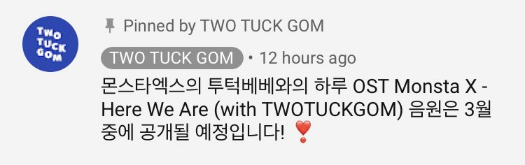 Monsta X's TWOTUCKBEBE's Day OST Here We Are is scheduled to release in march!   #514upd #MONSTA_X @OfficialMonstaX #몬스타엑스