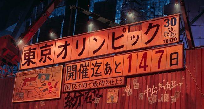 Fotograma de la película Akira