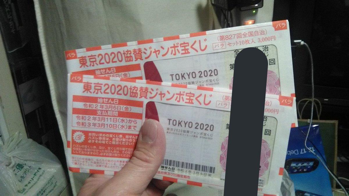 自治 全国 827 第 宝くじ 回 2020年度第827回全国自治東京2020ジャンボ宝くじ購入祈願風景