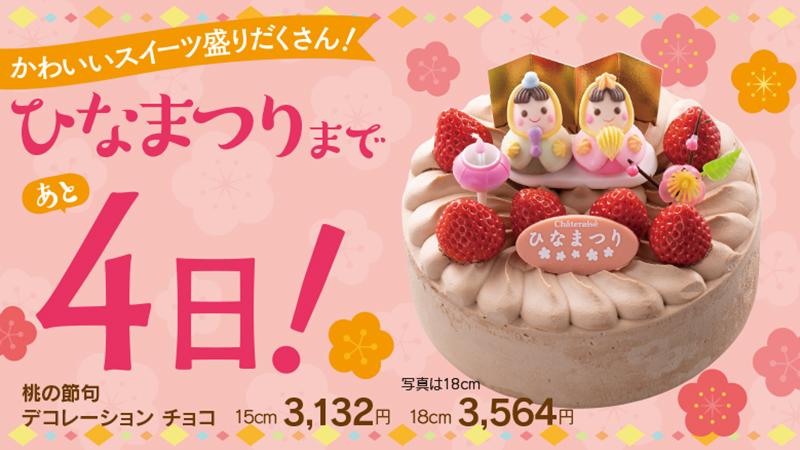 ひな祭り シャトレーゼ シャトレーゼのひなまつりケーキ2021【価格・種類・予約方法等】