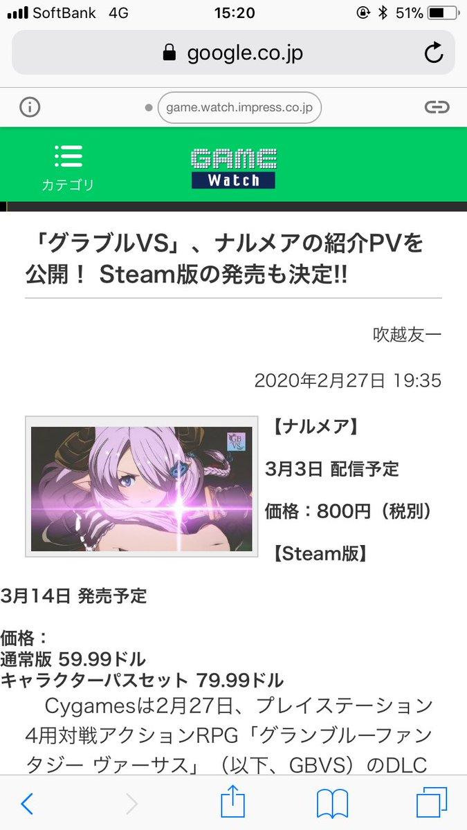 Steam グラブル vs