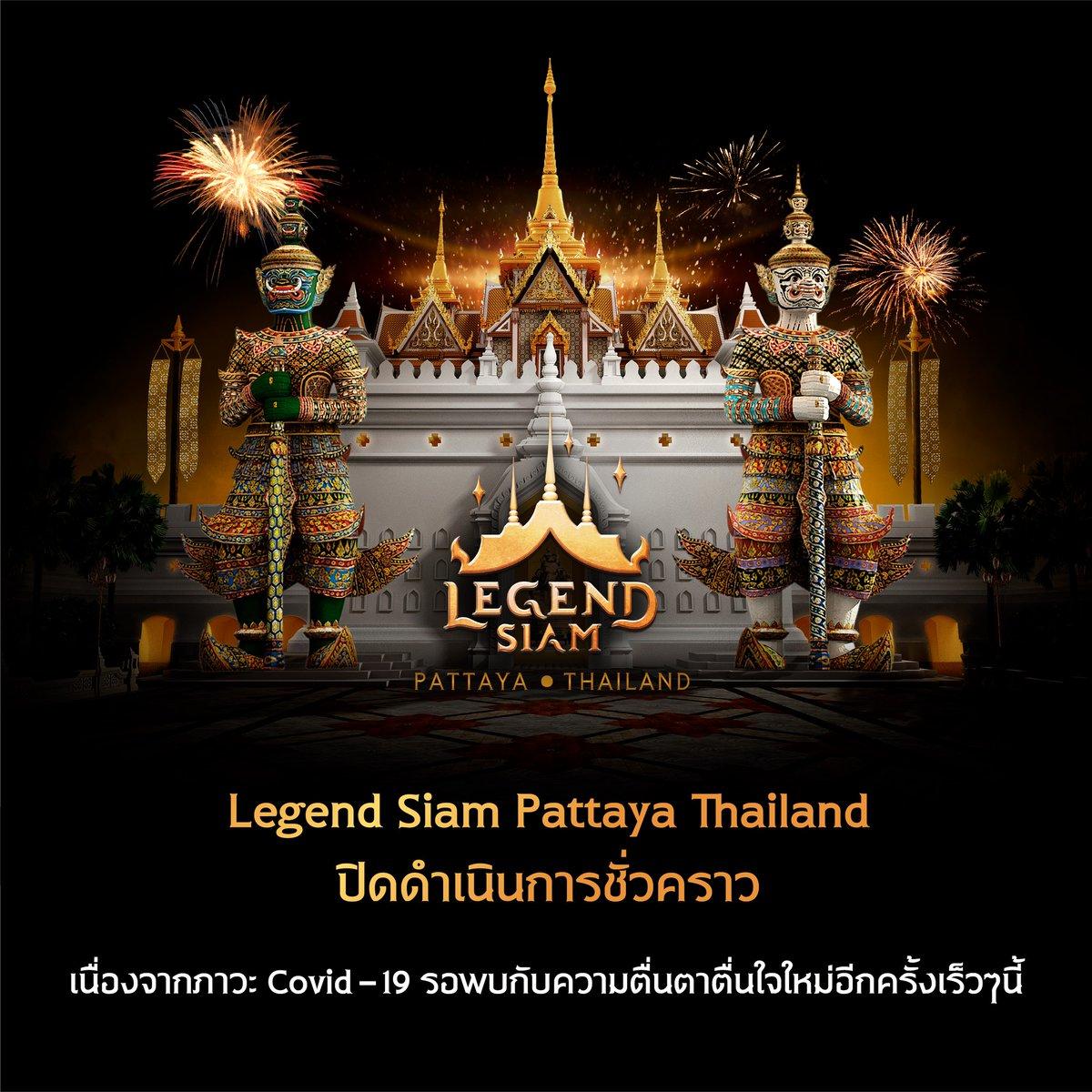 ขออนุญาติชี้แจงการปิดปรับปรุงชั่วคราวของ เลเจนด์ สยาม พัทยา อย่างเป็นทางการขอรับ....  #legendsiampattaya #เลเจนด์สยาม #pattaya #travelthailand #funpark #thaithemeparkpic.twitter.com/0LmblW95qT