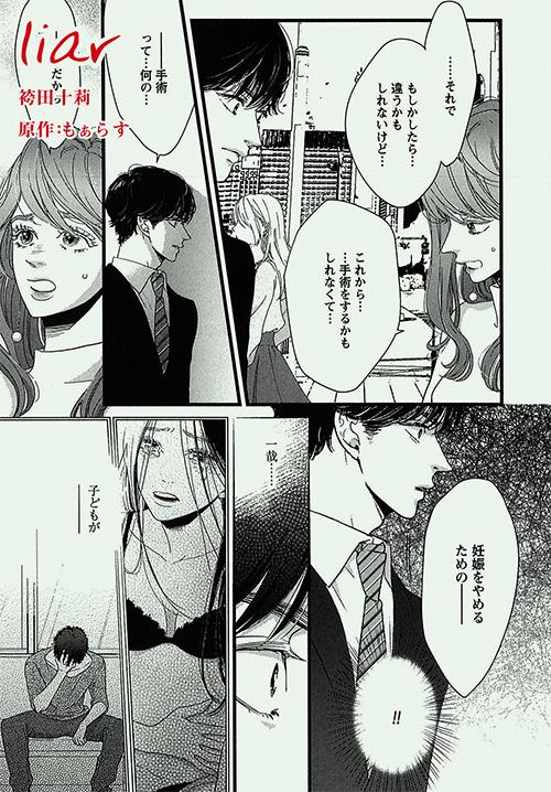 ネタバレ 11 ライアー 漫画 巻