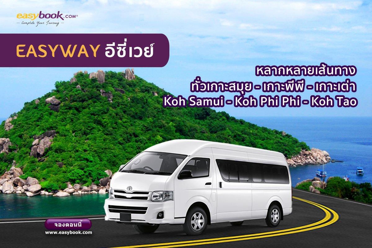 จะเกาะไหนๆก็เดินทางไปได้ง่าย ๆ ไม่ว่าจะไปเกาะสมุย เกาะพีพี หรือเกาะเต่า ก็เดินทางข้ามเกาะได้ง่ายๆด้วยอีซี่เวย์ อ่านเพิ่มที่ https://1th.me/xS5uq #เที่ยวไทย #ททท #ท่องเที่ยว #ทัวร์ไฟไหม้ #โปรโมชั่น #โปรดี #ส่วนลด #ตั๋วโปร #ตั๋วรถไฟ #amazingthailand #travelthailand #travelpic.twitter.com/JV5DcyHWVC