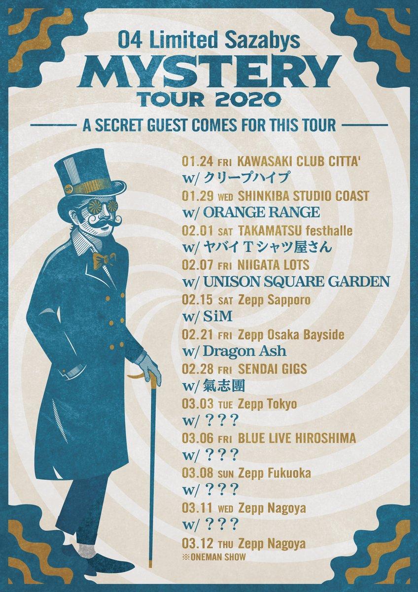 ミステリーツアー中止になってしまって残念じゃが…ゲストアーティストは毎回発表していくぞい!中止になった公演も「SECRET GUESTの謎を解け!」は実施するんじゃ!3/3 Zepp Tokyo公演のヒントが先ほど公開されたぞい!引き続き楽しんで欲しいのう~#ミステリーツアー