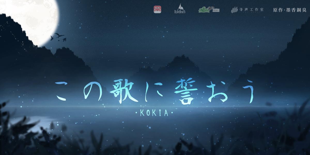 「魔道祖師」ラジオドラマ  テーマソング『何以歌』日本語版 タイトルは——『この歌に誓おう』歌:KOKIAMiMi URL:PV:透き通った美しい歌声で歌い上げてくださっているのは、KOKIAさん!#魔道祖師#魔道祖師日本語版ラジオドラマ
