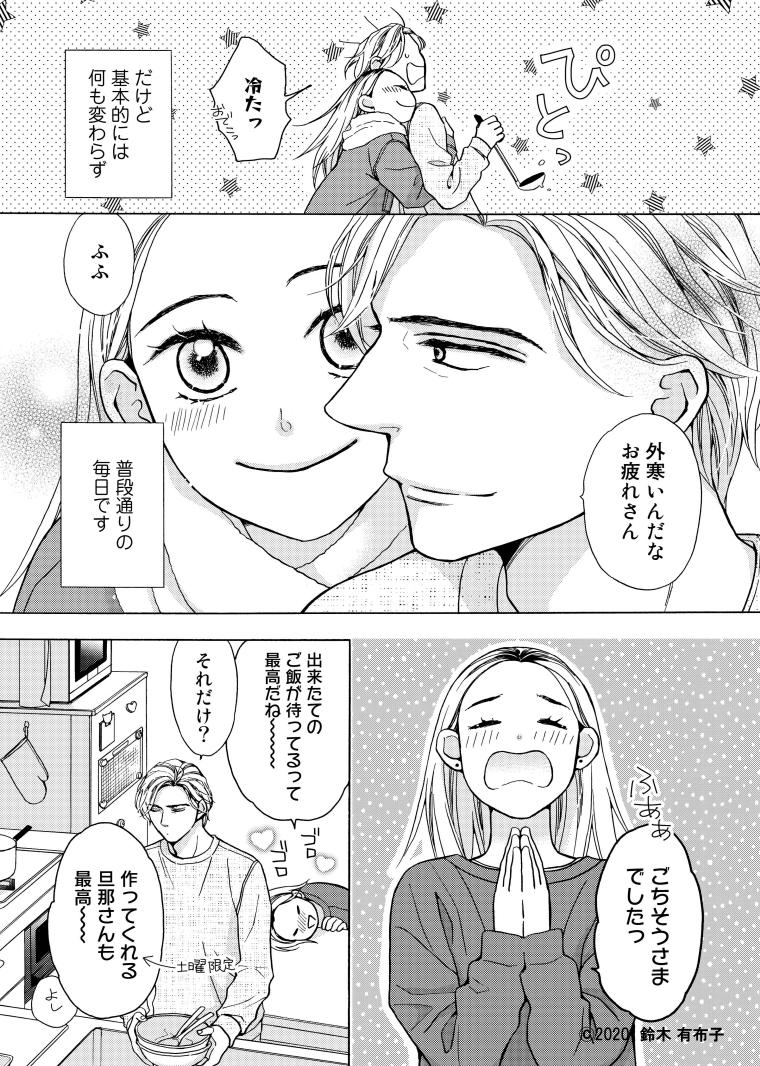 塩 ぷりん ゴマ と 漫画「ゴマ塩とぷりん」を無料で読む方法とあらすじやネタバレも紹介!