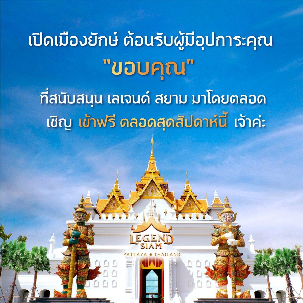 สุดสัปดาห์นี้มาสนุกส่งท้ายกันเยอะๆนะขอรับ #legendsiampattaya #เลเจนด์สยาม #pattaya #travelthailand #funpark #thaithemeparkpic.twitter.com/PQgXsRu3rd