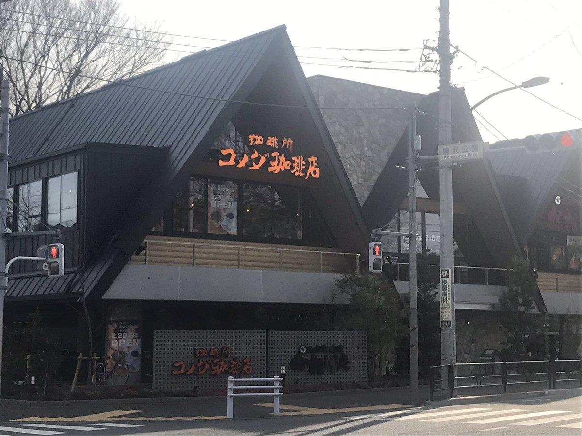 公園 コメダ 駒沢