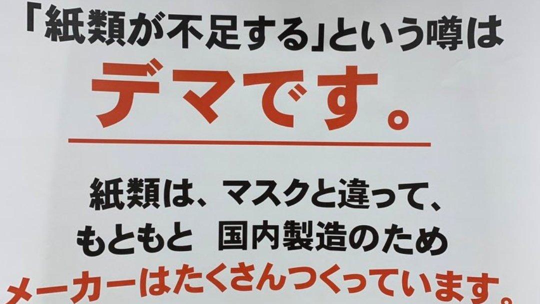 RT @ko_chan0538: マスクの次は トイレットペーパー ティッシュペーパー キッチンペーパー ナプキン オムツ 先程見かけましたので惑わされないで下さい!!! https://t.co/gtvpHVhCt0