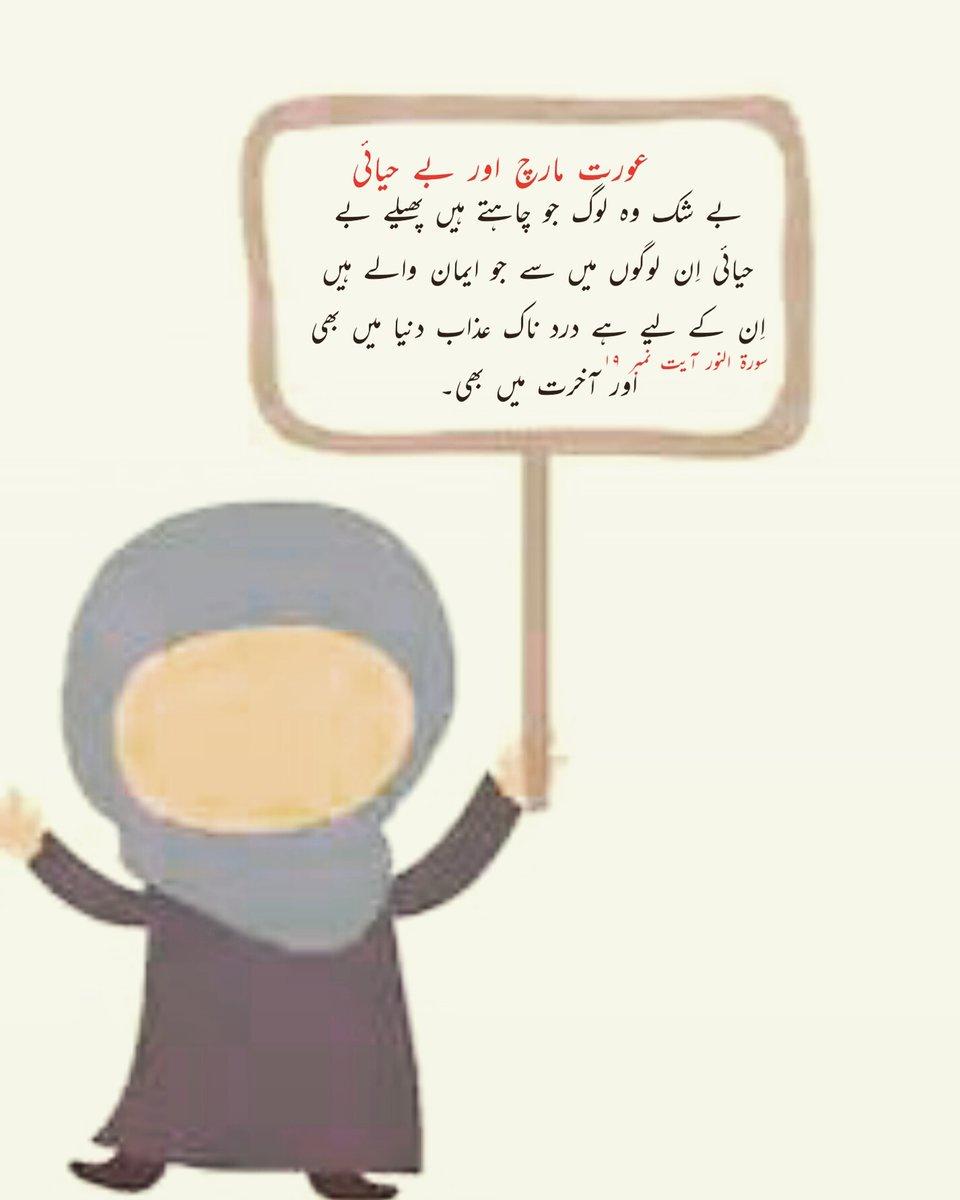 #hayasuleman #AuratMarch2020 #AuratAzadiMarch2020 #AuratMarch #WomensDay #Equality #feminism #feminist #EqualRights #women #womens #girl #girly #girls #islamophobie #islam #womenempowerment #WomenSupportingWomen