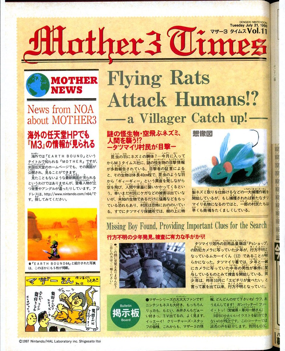 I think it's super cool that this issue of MOTHER 3 TIMES had a little section on the American showcase of EarthBound 64, it really does help prove the fact that at some time in history, MOTHER 3 was in fact planned to be released officially in the US. <br>http://pic.twitter.com/gc0EfFkggF