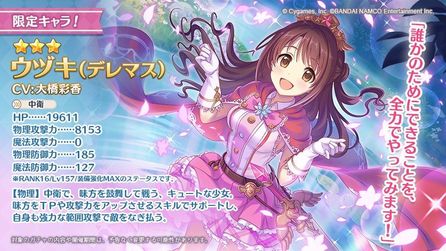 [日聞] 【新キャラ追加告知】★1ミオ ★3ウヅキ