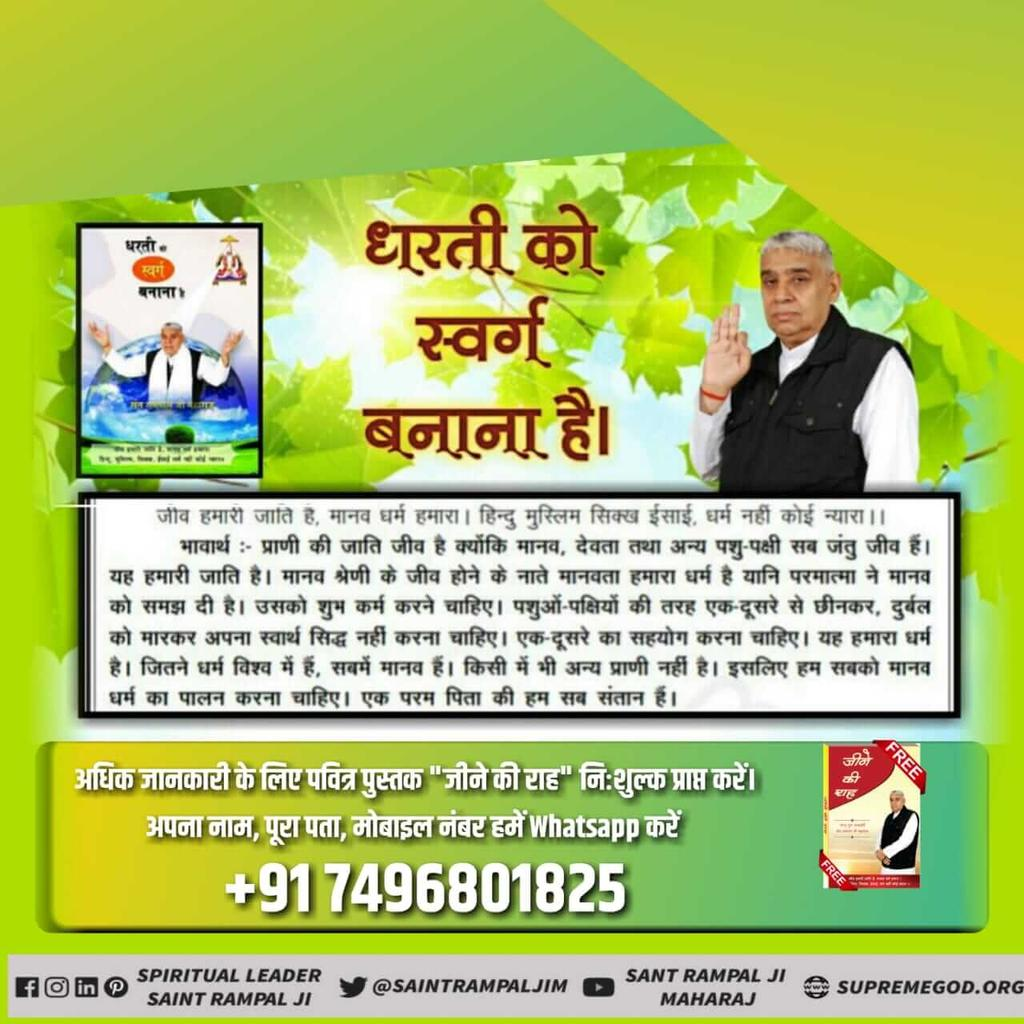 #GodMorningFriday #FridayFeeling Eating meat is not God's order! Holy Bible (Genesis 1:29) The Lord has provided for the food of all the small trees with seeds for the human beings and the fruits that contain seeds @SaintRampalJiM  watch sadhana TV 7:30p <br>http://pic.twitter.com/ZF25MD4C8c