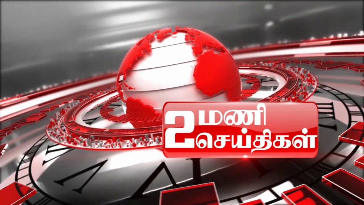 மதியம் 2மணி செய்திகள் (28/02/2020).#lotusnews #tamilnews #dailynews #trendingnews #breakingnews #livenews #worldnews  YOUTUBE LINK : https://youtu.be/i_RuWMXRncEpic.twitter.com/a29CHq0kie
