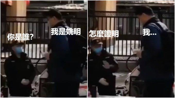 地表最強保全!姚明進小區被保全「單防」成功,網友評論亮了……(影)