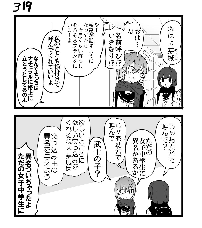 創作2コマ漫画 その319