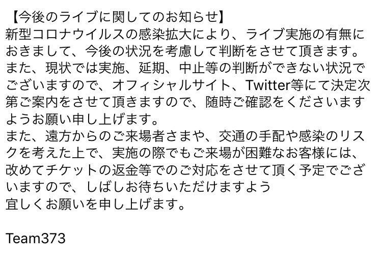 【お知らせ】明日、2月29日(土)午前10時より、美波「DROP」TOUR2020のチケット一般発売を行います。(Team373)