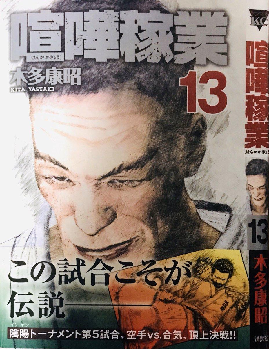 喧嘩稼業13巻のカバー見本です4月発売です最強の格闘技云々の面白くもなんともない話を9ページぐらい描きおろしているのでよかったら買って下さい