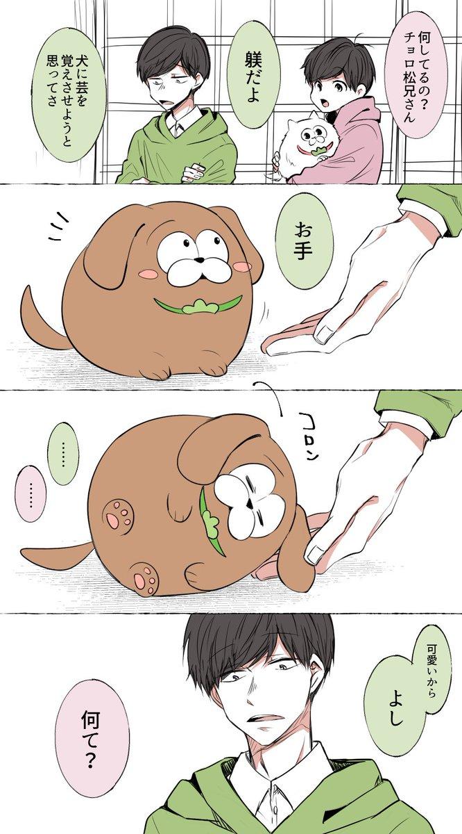 チョロ松と犬。