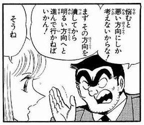 帰宅、こち亀名言(´ー`)